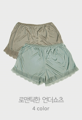 Silky lace under shorts (4color)