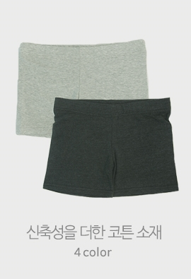 Basic under shorts (4color)