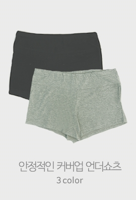 Kind under shorts (3color)